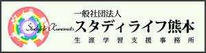 一般社団法人スタディライフ熊本