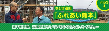 ラジオ番組「ふれあい熊本」